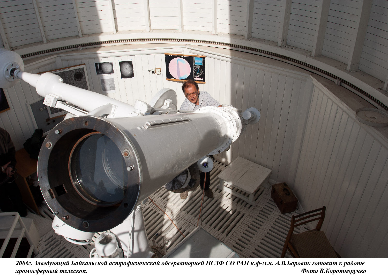 Ближе к Солнцу: 40 лет Байкальской астрофизической обсерватории